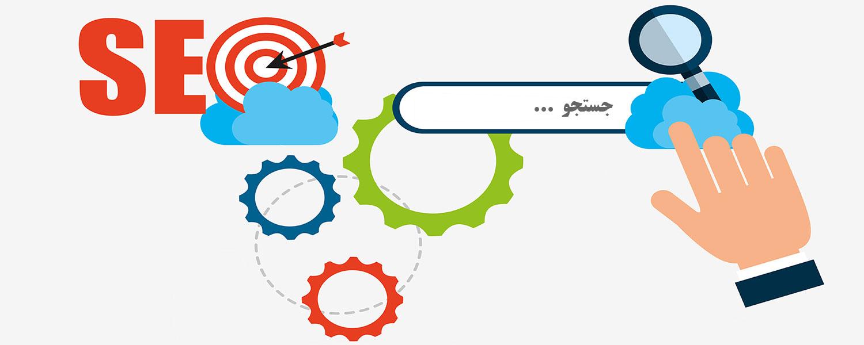 بهینه سازی وب سایت یا سئو چیست؟