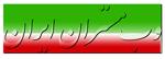 وبمستران ایران